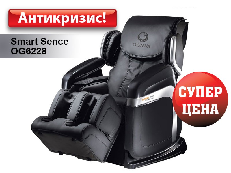 Массажное кресло Ogawa Smart Sence  3D OG6228 NEW EDITION графит
